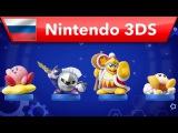 Kirby: Planet Robobot — трейлер с amiibo (Nintendo 3DS)