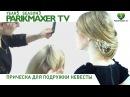 Причёска для подружки невесты ✿ Алёна Мелинти. Парикмахер тв.
