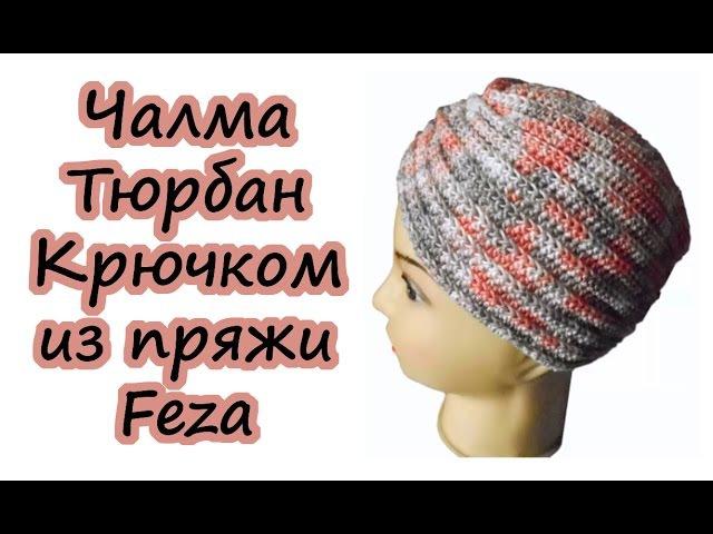 Чалма (тюрбан) крючком / Пряжа Feza / Подробный МК от Людмилы Тен