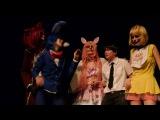 Косплей-сценка по игре Five Nights at Freddys