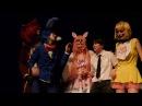 Косплей-сценка по игре Five Nights at Freddy's Пять ночей с Фредди-2