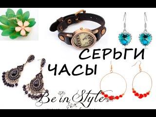 Где купить серьги и часы. Обзор от интернет-магазина Be In Style (серьги и часы).