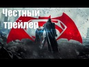 Честный трейлер - Бэтмен против Супермена No Sense озвучка