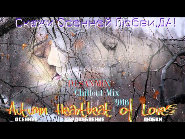Autumn Heartbeat of Love ( DJ.SANMiX Chillout Mix 2016 )