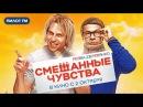 А  Ревва в комедии до слёз. СМЕШАННЫЕ ЧУВСТВА. Русские фильмы комедии