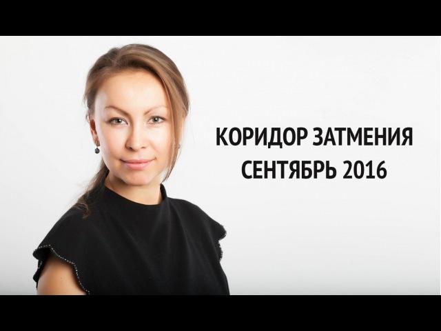 Коридор затмения. Сентябрь 2016