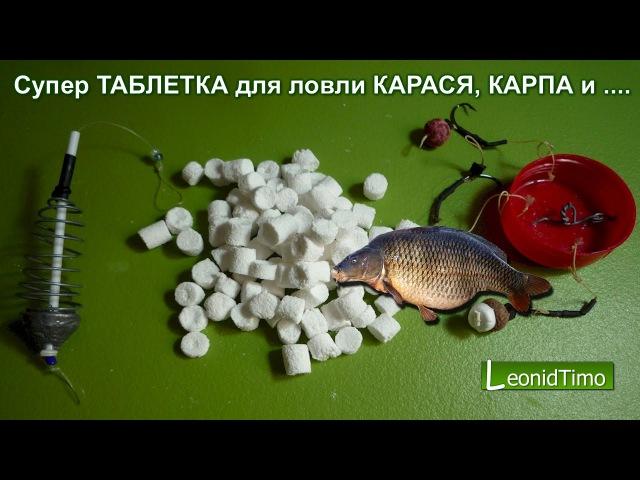 таблетка для ловли толстолобика