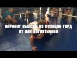 Вариант выхода из позиции гард (положение снизу) от Али Багаутинова