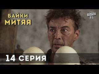 Байки Митяя 14 серия (2012) HD 720p