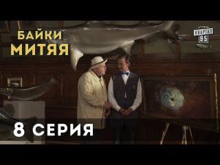 Байки Митяя 8 серия (2012) HD 720p