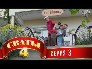 Сваты 4 сезон 3 серия (2010) HD 720p