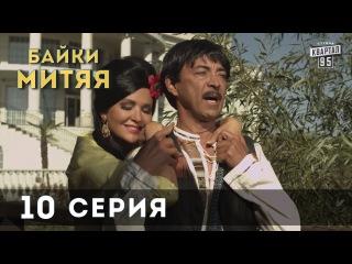 Байки Митяя 10 серия (2012) HD 720p