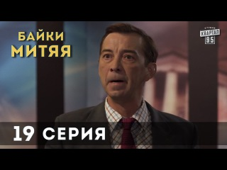 Байки Митяя 19 серия (2012) HD 720p