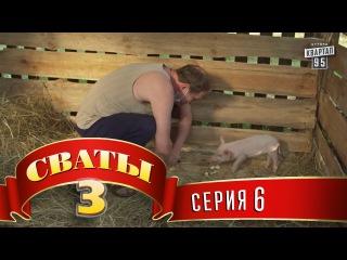 Сваты 3 сезон 6 серия (2009) HD 720p