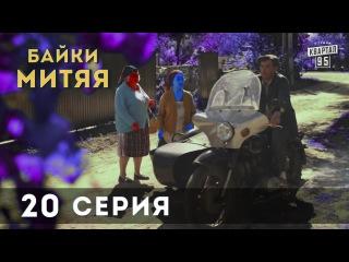 Байки Митяя 20 серия (2012) HD 720p