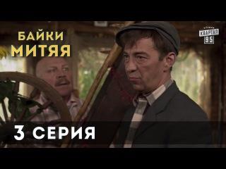 Байки Митяя 3 серия (2012) HD 720p