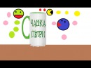 видео про чашку петри 2