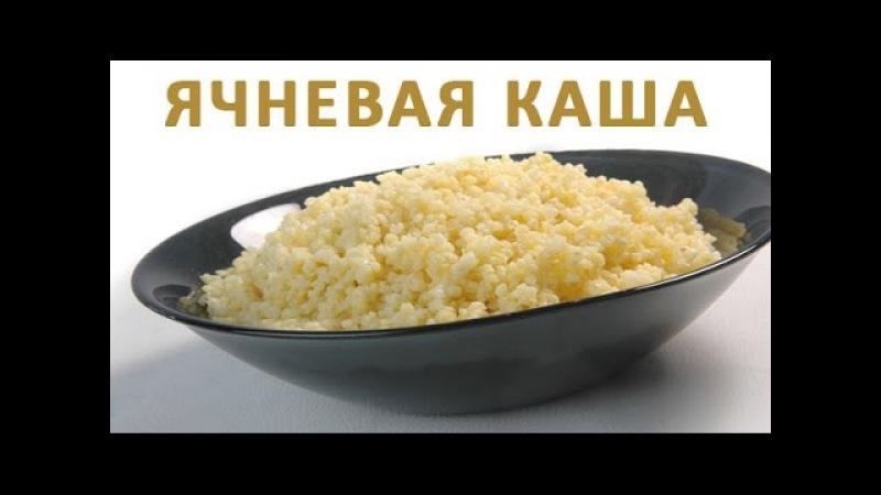 Ячневая крупа и каша при сахарном диабете. Полезные рецепты для диабетиков