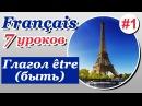 Глагол être быть Урок 1 7 Французский язык для начинающих Елена Шипилова
