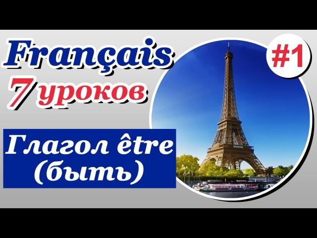Глагол être (быть). Урок 1/7. Французский язык для начинающих. Елена Шипилова. » Freewka.com - Смотреть онлайн в хорощем качестве