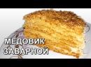 Торт Медовик заварной Самый вкусный рецепт Cake Honey