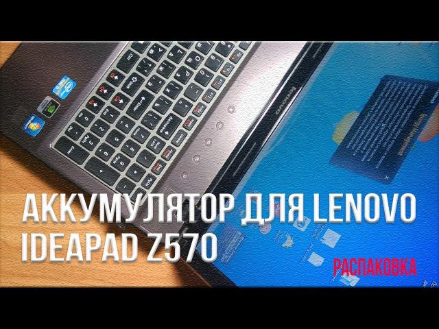Аккумулятор для Lenovo IdeaPad Z570. Распаковка.