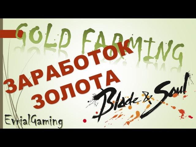 Заработок Золота Белые Горы Blade and Soul Фарм Голды