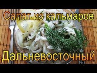 Салат из кальмаров Дальневосточный рецепт