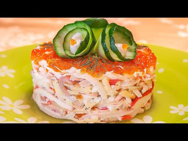 Салат с кальмарами, крабовыми палочками и красной икрой (рецепт) » Freewka.com - Смотреть онлайн в хорощем качестве