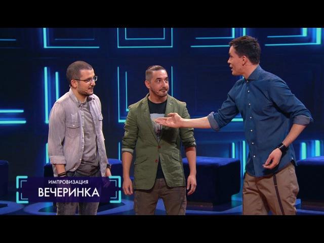 Импровизация: Чемпион мира по лени, русский Гарри Поттер и эпатажный ниндзя
