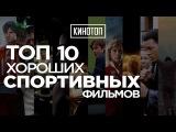КиноТоп Топ 10 спортивных фильмов