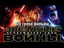 Все грехи фильма Звёздные войны Пробуждение силы