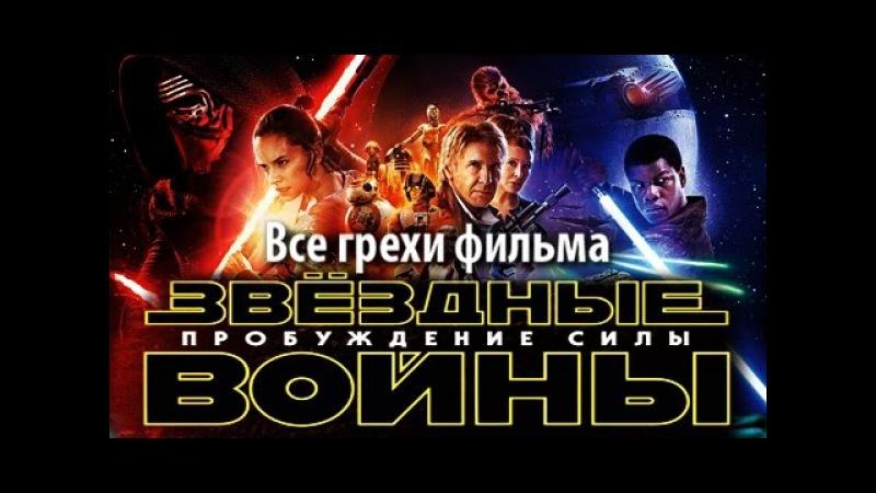 Все грехи фильма Звёздные войны: Пробуждение силы » Freewka.com - Смотреть онлайн в хорощем качестве