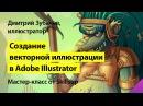 Мастер-класс по Adobe Illustrator создание векторной иллюстрации, пошаговый урок