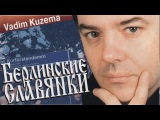 Вадим КУЗЕМА - Одноклассница