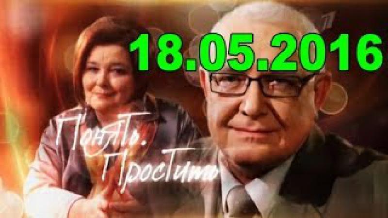 Понять Простить 18.05.2016 - Двенадцать бесполезных лет 18 мая (18.05.2016)