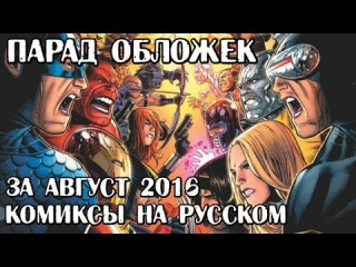 Комиксы на русском языке за август 2016. Парад обложек