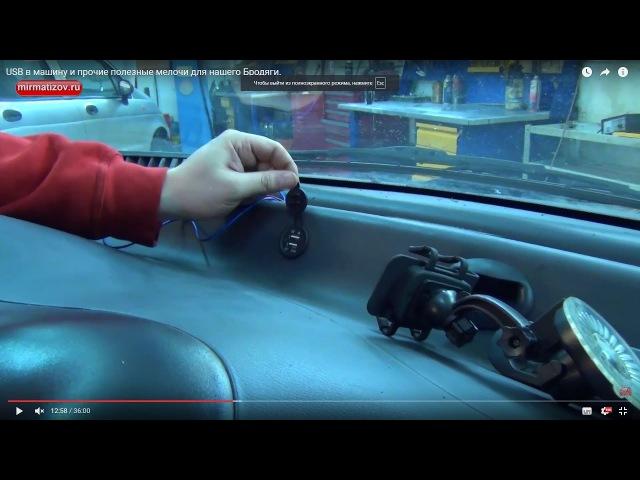 USB в машину и прочие полезные мелочи для нашего Бродяги.
