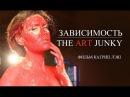 Зависимость The Art Junkie - фильм Катрин Лэш