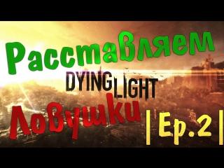 Dying Light ► Ловушки ► | Ep.2 |