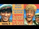 И.Ильф и Е. Петров - Золотой теленок - часть 3 - Аудиокнига