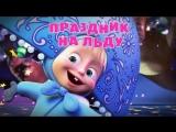 Маша и Медведь Серия 10 - Праздник на льду