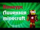 Конкурс на лицензионный майнкрафт №1-2 ( minecraft бесплатно скачать ключ аккаут лицензия)