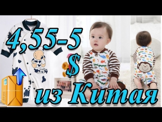 Посылка из Китая.  Три бодика по цене от 4,55 до 5 $. Одежда для новорожденных. baby clothes