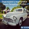 Подслушано у водителей в Санкт-Петербурге | СПб