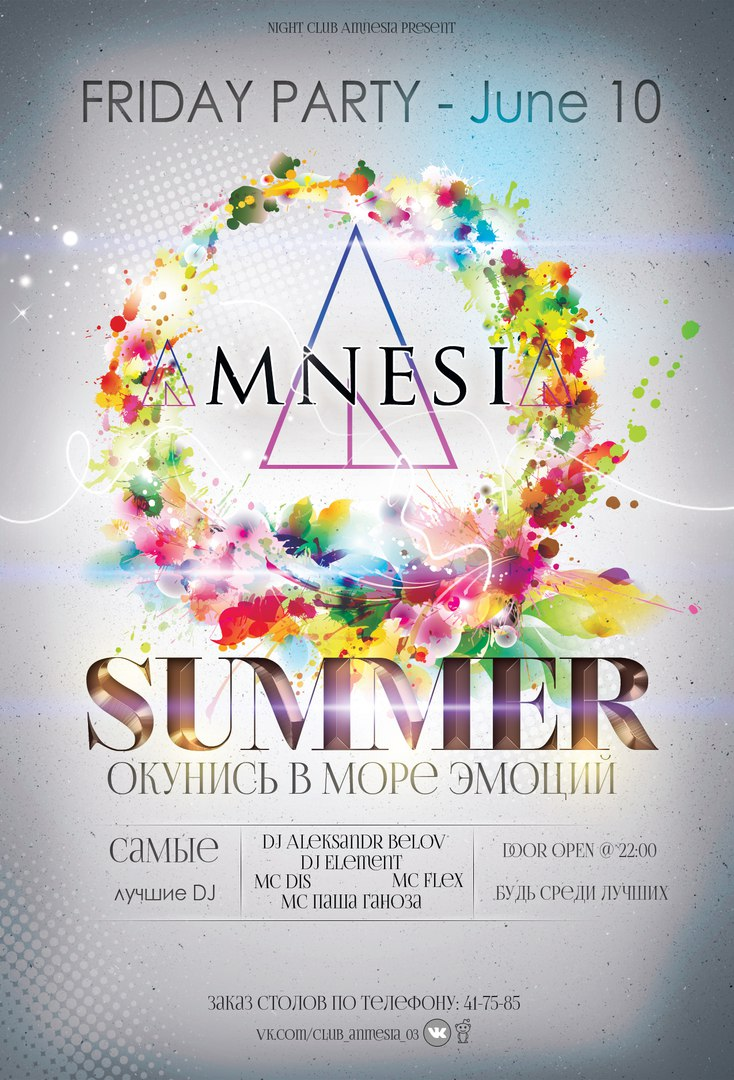 Афиша Улан-Удэ SUMMER PARTY в night club AMNESIA