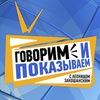 """""""Говорим и показываем"""" с Леонидом Закошанским"""