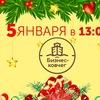 Рождественские семейные встречи// Липецк