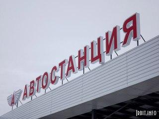 [0218] Открытие автовокзала