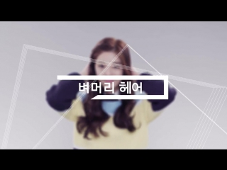 2016: Ли Сон Бин для Mise en Scene, сегмент Likeit Hair ' Play your hair' #3